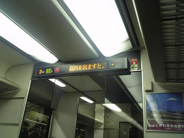 会社帰りに広島へ